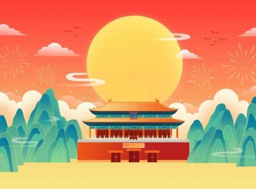 2020年国庆中秋节假日